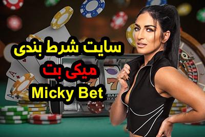 سایت میکی بت Micky Bet ادرس جدید سایت شرط بندی ملیکا زمانی