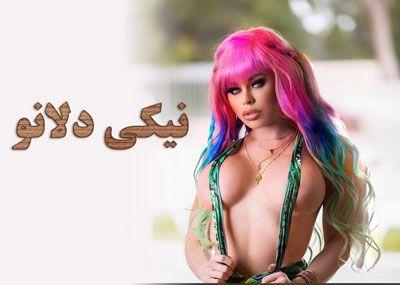 بیوگرافی نیکی دلانو Nikki Delano بازیگر نامزد شده بهترین باسن فیلم پورن