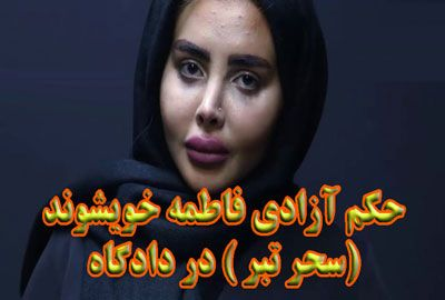حکم آزادی فاطمه خویشوند (سحر تبر ) در دادگاه شاخ های اینستاگرام