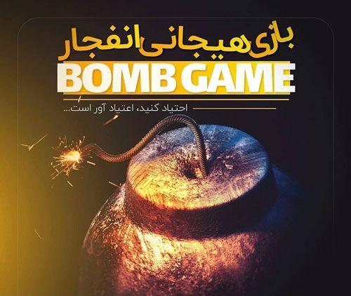 ترفند بازی انفجار الگوریتم روی حیله و تزویر بازی های انفجار