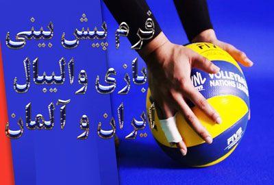 فرم پیش بینی بازی والیبال ایران و آلمان لیگ ملت های جهان