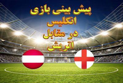 پیش بینی بازی انگلیس در مقابل اتریش بازی دوستانه تدارکاتی یورو 2021