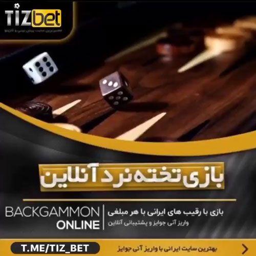 سایت تیزبت آدرس جدید سایت شرط بندی و پیش بینی  TizBet