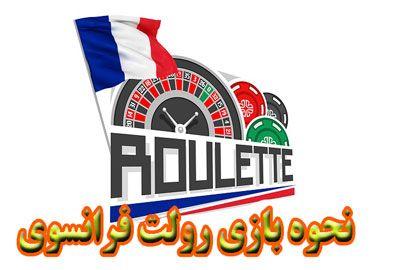 نحوه بازی رولت فرانسوی محبوب ترین بازی کازینو در سطح جهان