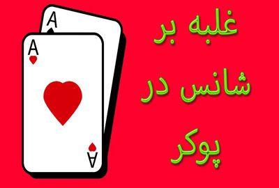 غلبه بر شانس در پوکر | آغاز بازی پوکر در بهترین سایت شرط بندی