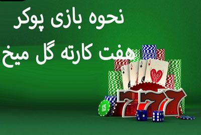 نحوه بازی پوکر هفت کارته گل میخ همه آنچه باید بدانید