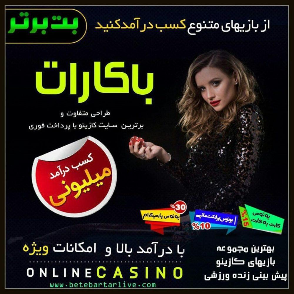بت برتر betbartar سایت ژینوس احمدی، ثبت نام و ورود